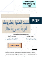 تقرير الدبلوم الدراسات العليا المعمقة