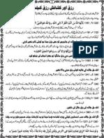 Rizq Aur Kushaish-e-rizq k Liye