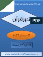 Tafseer Sura Hajj Amin Ahsan Islahi