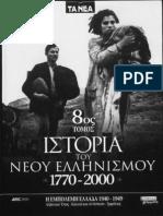 Ιστορία του νέου Ελληνισμού 1770-2000-8