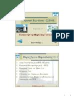 pyrhnikh_texnologia-15