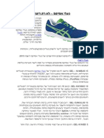 נעלי אסיקס – לא רק לריצה