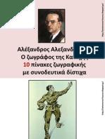 ΑΛΕΞΑΝΔΡΑΚΗΣ_'40