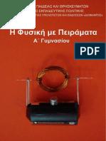 Η φυσική με πειράματα α΄γυμνασίου
