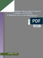 Πρόταση ΕΟΠΥΥ για μεταρρυθμίσεις στην ΠΦΥ