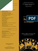 SymposiumProgr 10x22-F2 (1)TELIKO