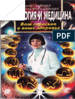 Хайндел Макс, Хайндел Фосс Августа - Астрология и медицина. Ваш гороскоп и ваше здоровье (2000)