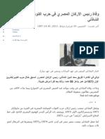 وفاة رئيس الاركان المصري في حرب اكتوبر سعد الدين الشاذلي