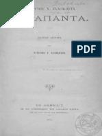 Γεωργίου Χ.Ζαλοκώστα - Τα Άπαντα
