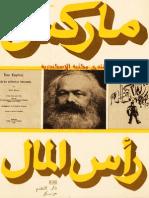 """كتاب """" رأس المال"""" لكارل ماركس"""