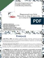 12.10.2013 - Παραοικονομία στην υγεία (ΔΙΑΦΑΝΕΙΕΣ)