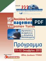 15th Management Congress_program