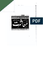 mr urdu asrar-e-zist khidmaat aur itraaf