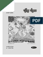 Amrit-Kirtan Magazine