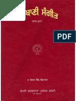 Gurbani Sangeet - Part 2 - Bhai Gian Singh Abbotobad