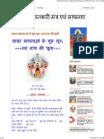 _____ __ ________ _____ __bangal-ke-sadhanayee__ June 2013.pdf