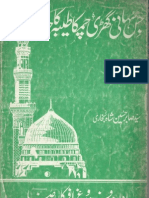 Jis Suhani Ghari Chamka Tayba Ka Chand by Sabir Hussain Shah Bu