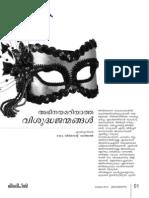 Jeevadeepthi Oct 2013 - A Malayalam Catholic Magazine