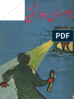 Kamran Aur Khufiya Khazana-Syed Muzaffar Hussain-Feroz Sons-1975