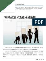 16-技术前沿--wimax技术及标准新进展