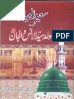 Saeed Ul Beyan Fi Mowalid Syed Ul Ins e Wal Jaan by Shah Ahmad