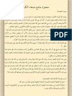 Maazeej Jame Sanaa Alkabeer