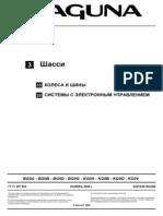 Шасси.pdf