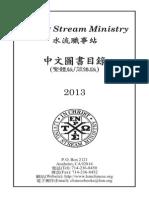 2013 LSM Chinese Book Catalog