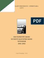 ПЕЧ_2011-12