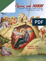 ΔΕΚΕΜΒΡΙΟΣ 2012, ΤΕΧΟΣ 754