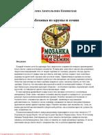 Каминская Е.А. - Мозаика из крупы и семян (Поделки-самоделки) - 2011