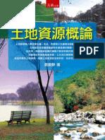 1K38土地資源概論-試閱讀檔