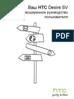 HTC DesireSV User Guide RUS
