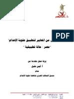 الحد الأدني من المعايير لتطبيق عقوبة الاعدام - مصر حالة تطبيق