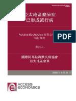 National AE ChineseDementia Report