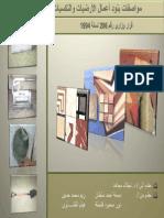 اعمال الارضيات.pdf