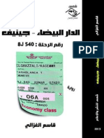 PDF الدار البيضاء — جينيف رقم الرحلة