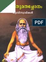 12729537-KRISTUMATA-CHEDANAM-Malayalam