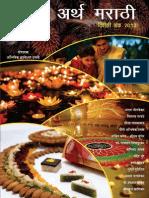Arth Marathi E-Diwali Book - 2013 Edition (अर्थ मराठी ई-दिवाळी अंक २०१३)