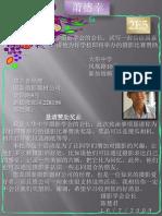 Sherwin Seow_2E5