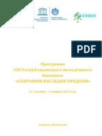 программа Биеннале оканчательный.pdf