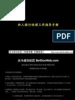 麦肯锡 中信实业银行私人银行经理Mckinsey for China