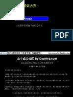 麦肯锡 中国电信大客户培训战略报Mckinsey for China