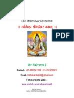 Sarva Roga Hara Shri Maheshwara kavacham (सर्व रोग निवारण शिव कवच)