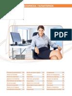 Kancelariska galanterija za WEB.pdf