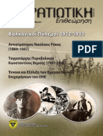 pdf_mag Stratiotiki epitheorisi