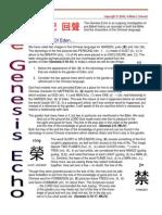Chinese0005 Darden of Eden Scribd 9