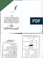 Guldasta-E-Tauheed - Imam Sarfraz Khan