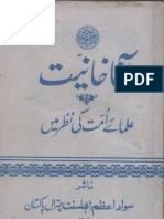 Agha Khaniyat Ulama e Ummat Ki Nazar May