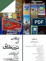 Aik_Majlis_Ke_Teen_Talaq